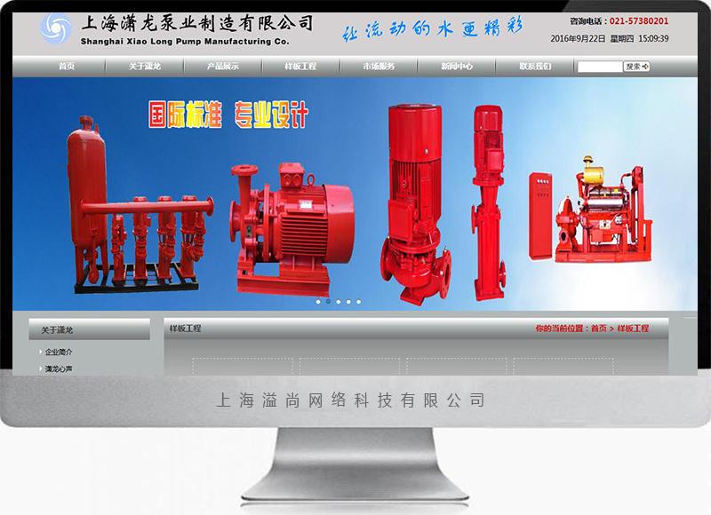 松江网站潇龙泵业网站托管案例