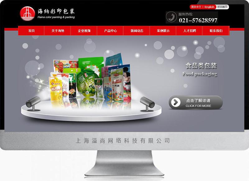松江包装印刷公司网页托管