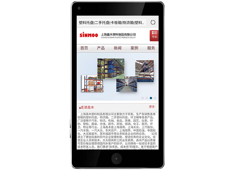上海鑫木塑料制品有限公司