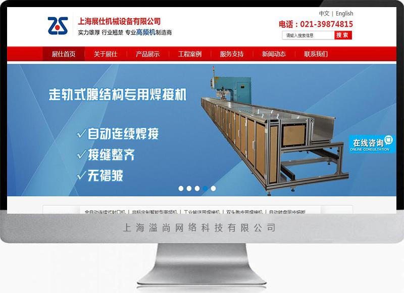 松江企业网站托管展仕机械设备案例