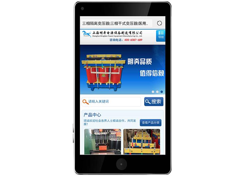 上海明奔电源设备制造有限公司