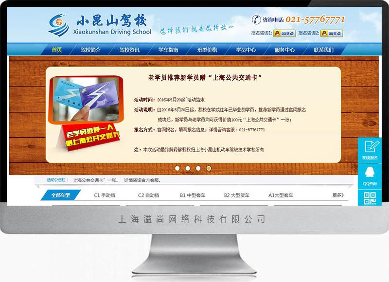 松江营销型网站托管-小昆山驾校