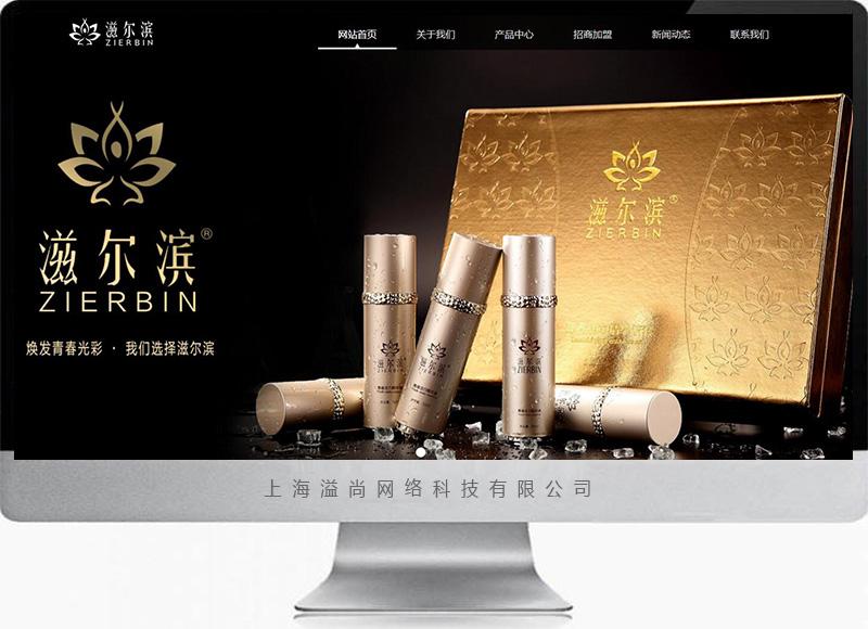 网站建设案例 - 化妆品