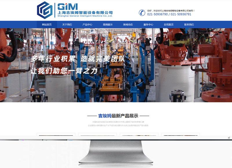 吉埃姆 - 机械设备