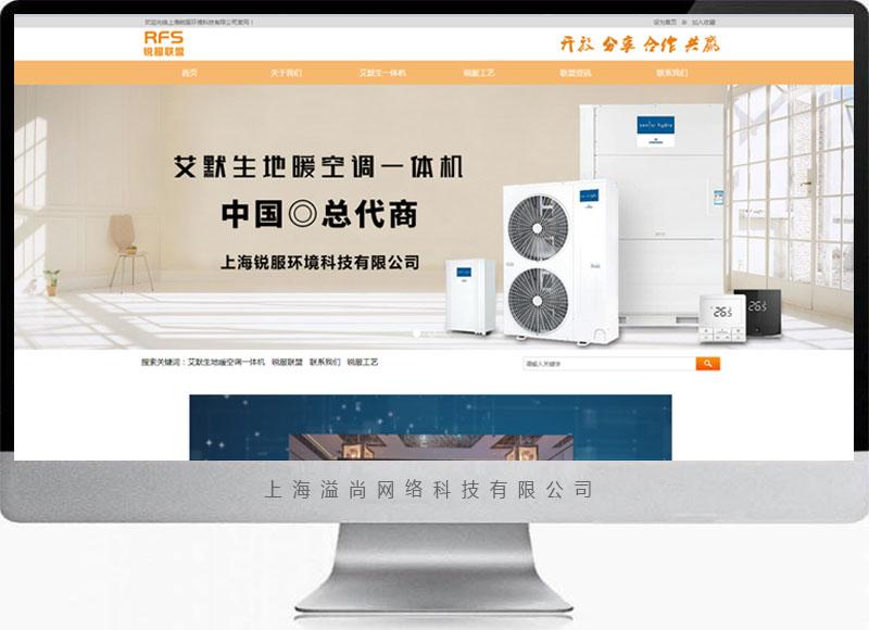 锐服联盟|艾默生|空气源热泵|二联供|上海锐服|艾默生空调|艾默生地暖空调一体机