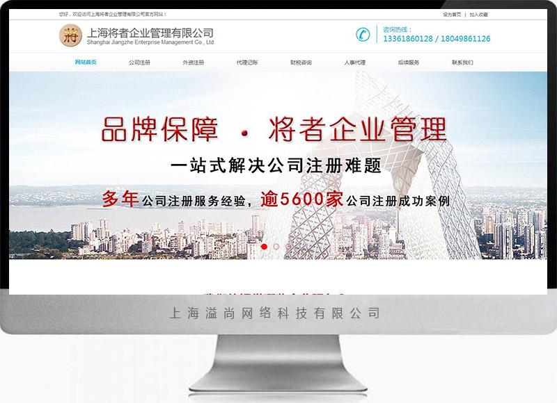 上海将者 - 企业管理