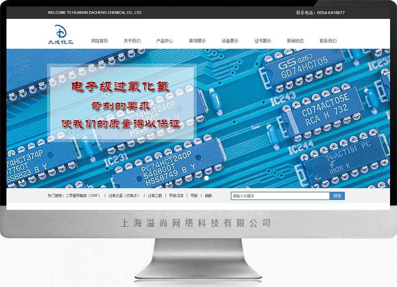 大成化工 - 营销型官网
